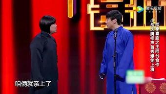 文松阴阳双捕欢乐喜剧人170226