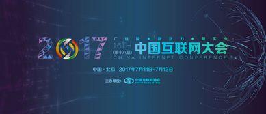 第十六届中国互联网大会将开幕定标互联网助力实业经济