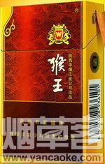 猴王烟(猴王的香烟是?)
