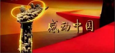 点赞黄大发入选感动中国2017年度人物
