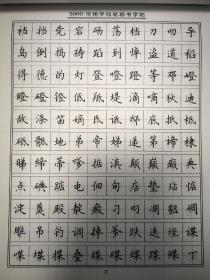 楷书硬笔(书法字帖硬笔字)_1603人推荐