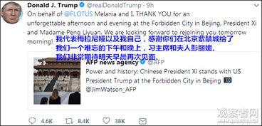 推特截图大约一个小时后,特朗普再次发推特,称十分期待明天的会议,还附上了与习主席夫妇游故宫的照片,又一次用大写的感谢(thankyou)来表达自己的感谢:推特截图更值得注意的是,单纯发推特似乎已经无法完全表达特朗普激动的心情了,特朗