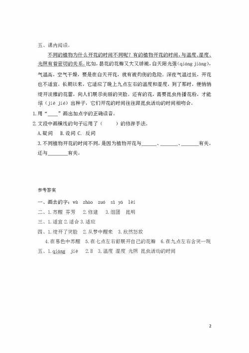 长江作业第13课花钟的内容答案