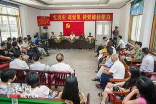 长沙园林生态园党员与老红军共庆党的生日