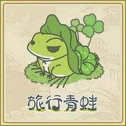 阿里游戏独家发行旅行青蛙中文版