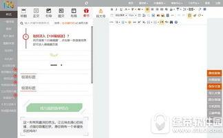 免费微信编辑器哪个好用 微信公众平台编辑器推荐