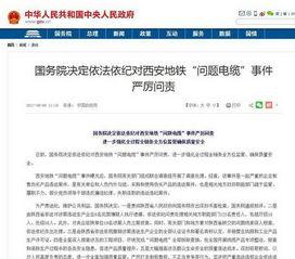 国务院决定依法依纪对西安地铁问题电缆事件问责处理122人