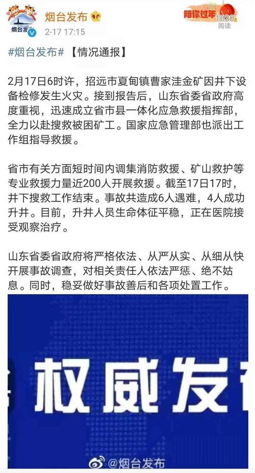 山东招远金矿火灾事故搜救结束,6人遇难