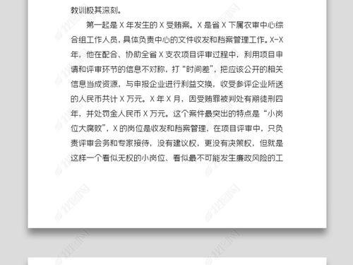 县政府办副主任廉政党课提纲