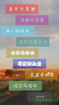 美图文字app下载 美图文字下载v3.0.3 安卓版