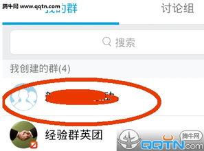 如何选择QQ群头像?