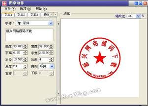 Delphi 编写印章制作软件