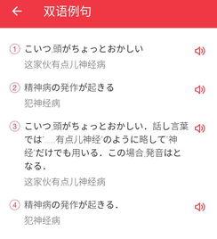 神经病用日语怎么说