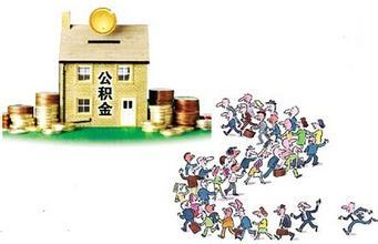 公积金装修贷款(住房公积金贷款可以贷)