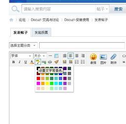 有关 编辑框 设置文字背景色 安装使用