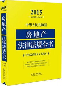 2015新增法律法规