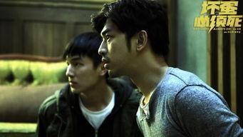 坏蛋 曝 撞线 版海报 11月27日公映