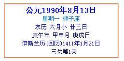 1884年11月23日五行属什么(今年农历七月二十三日午时出生的人五行属什