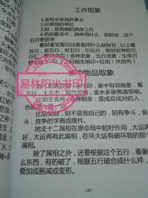 杨清娟盲派命理深圳精修班
