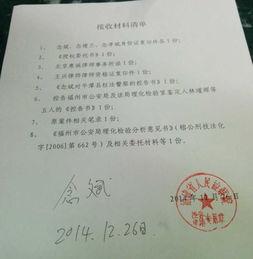 念斌向检方控告7名办案检验警察要求对其追责