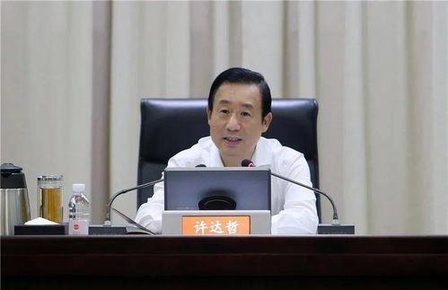6月5日下午,省委副书记、省长许达哲主持召开制造强省建设领导小组会议.