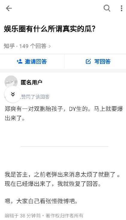郑爽发文被曝是英文机翻成中文,第一爆料人再放瓜揭开DY内幕