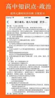 高中政治关于国家的知识(政治常识国家制度按高考内容的知识总结)