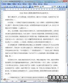 英语教师技术工作总结范文大全