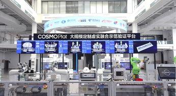 山东省县市区首家平度市与海尔卡奥斯工业互联网平台战略合作大会举行