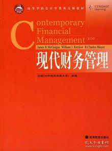 读现代财务管理有感