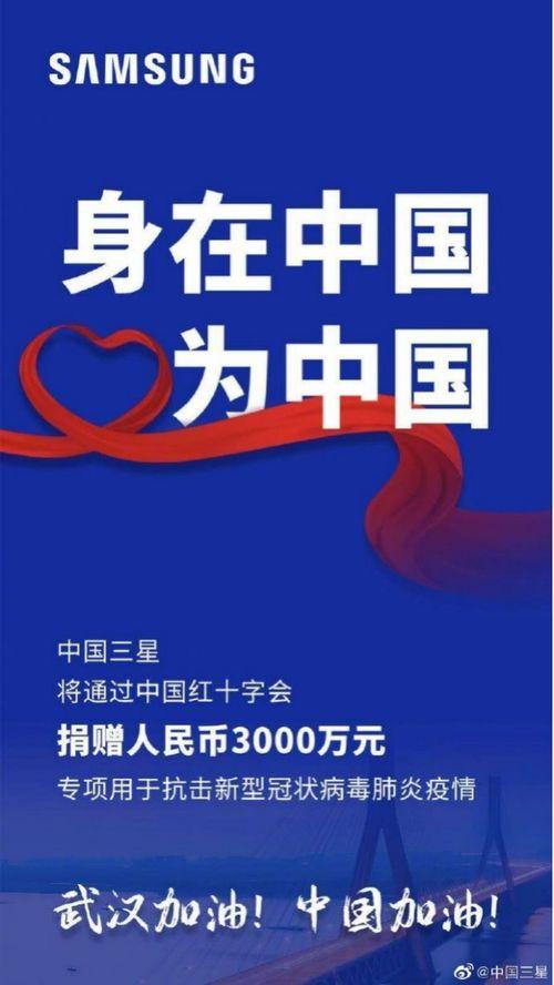 抗击肺炎疫情中国三星捐赠3000万元