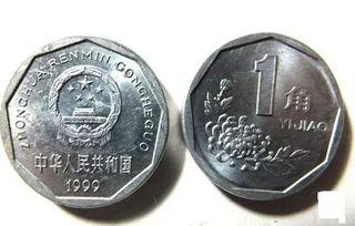 菊花1角硬币现在值多少钱菊花硬币哪年的最有收藏价值