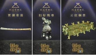 河南仨国宝亮相央视国家宝藏可免费参观