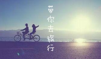 带你去旅行的歌词意思