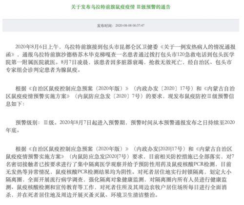 内蒙古乌拉特前旗通报一例腺鼠疫死亡病例