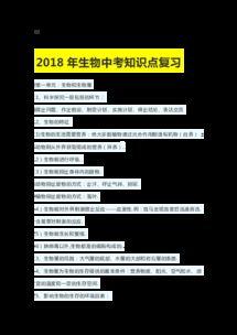 2018生物小高考常考知识点