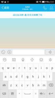 怎么用手机QQ发TXT格式文件