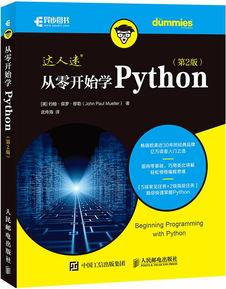 python3好书