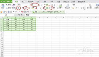 表格操作基本教程(表格操作基本教程一般表格的制作)