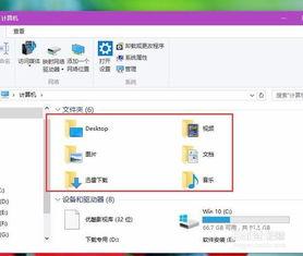 win10此电脑里的文件夹取消
