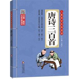 儿童国学经典诵读 唐诗三百首