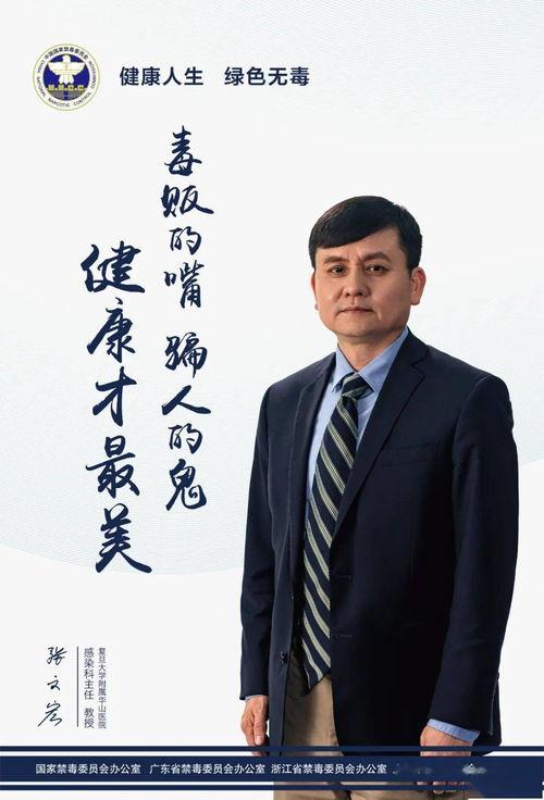 钟南山李兰娟张文宏助力禁毒健康人生,绿色无毒