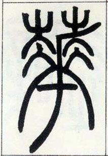 小篆字帖(书法字帖的篆书体)
