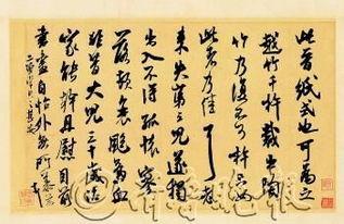米芾书法作品欣赏(最近看了米芾的蜀素帖)