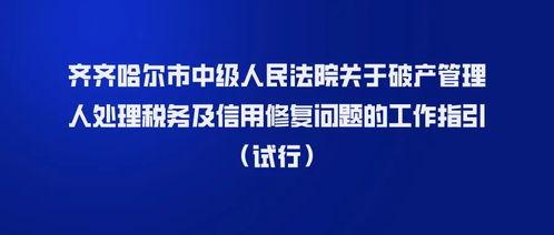 最高法院关于破产税务问题规定