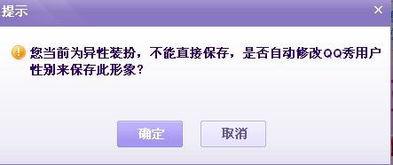 如何自定义QQ秀图片
