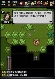 江湖风云录英雄 江湖风云录功法搭配 江湖风云录攻略大全 网侠手机游戏站