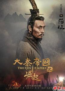 大秦帝国之崛起 央视播出 杨志刚吴连生命运反转
