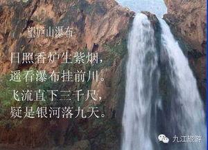 描写庐山的诗句古诗词6