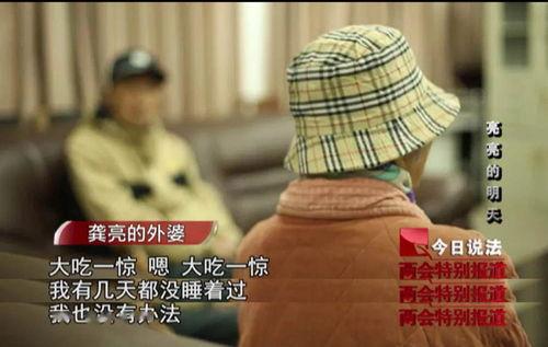 2009年,离异单身的龚霞通过网络认